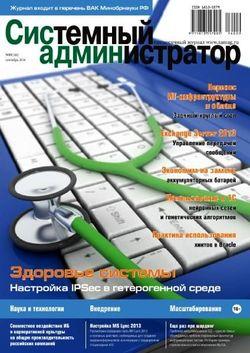 Читать онлайн журнал<br>Системный администратор (№9 сентябрь 2016)<br>или скачать журнал бесплатно