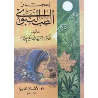 حمل كتاب إعجاز الطب النبوي - السيد عبد الحكيم عبد الله