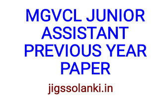 MGVCL JUNIOR ASSISTANT PREVIOUS YEAR QUESTION PAPER WITH SOLUTION