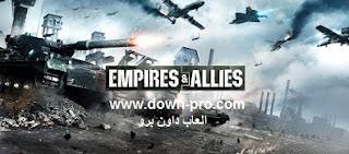 تحميل لعبة الحروب الإستراتيجيه Game Empires Allies 2017 برابط مباشر للموبايل