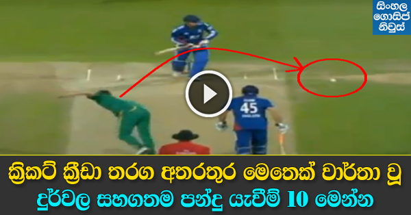 Hilarious- The Top 10 WORST BALLS IN CRICKET HISTORY