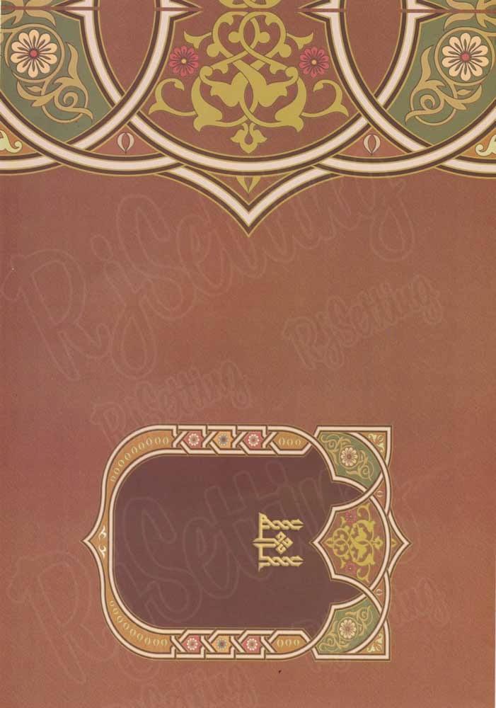 Coklat-2 Cover Yasin Coklat