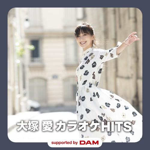 大塚愛 (Ai Otsuka) – 大塚愛 カラオケHITS supported by DAM [FLAC + MP3 320 / WEB