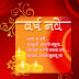 happy new year wishes in marathi