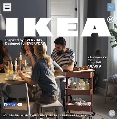 IKEA Catalog 2017 → Japan