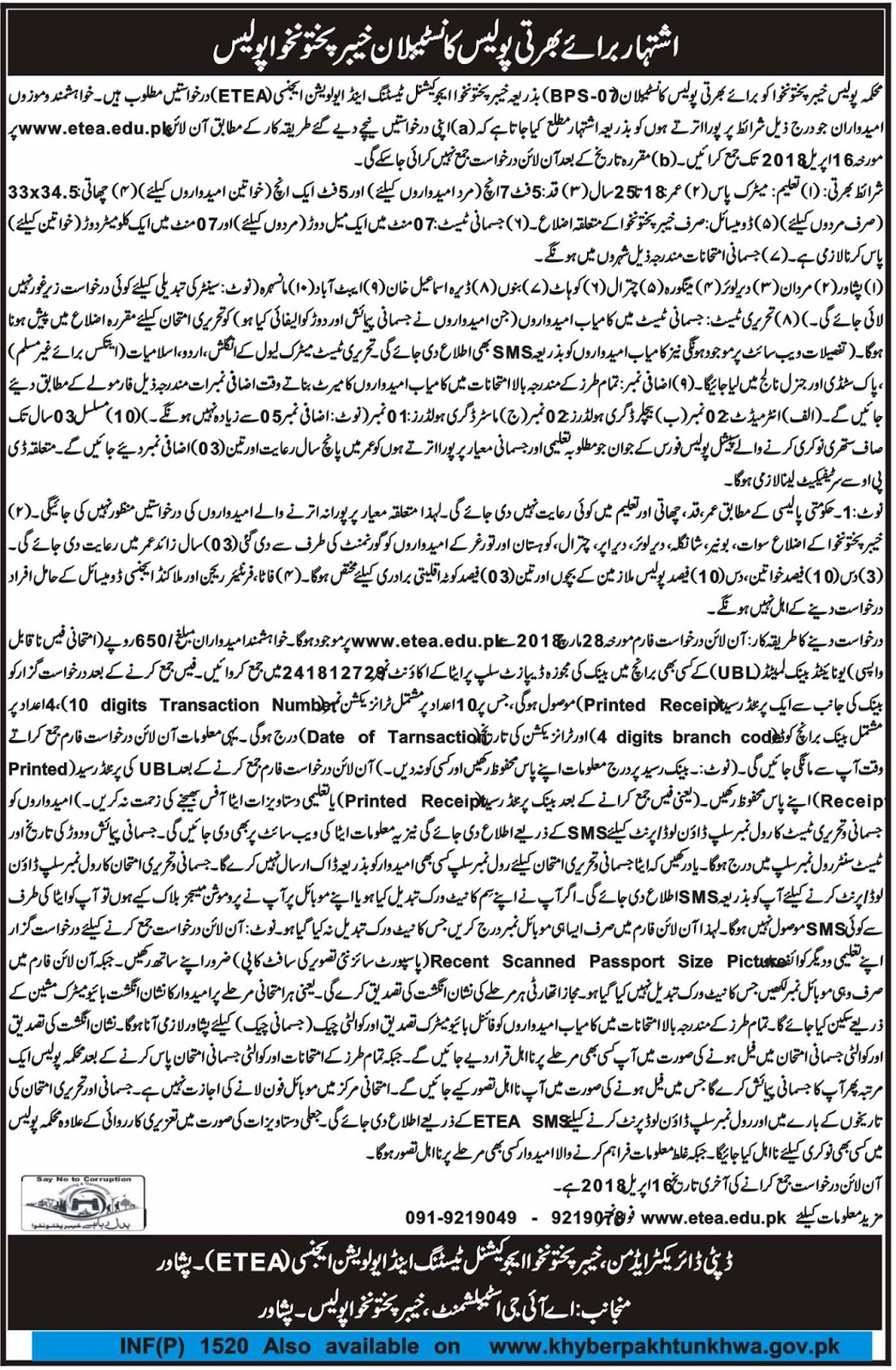 Jobs In KPK Police Department for Police Constable March 2018 - Apply Online