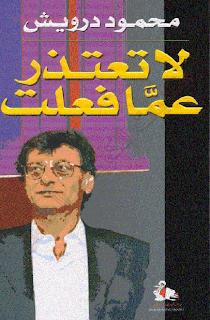 تحميل محمود درويش