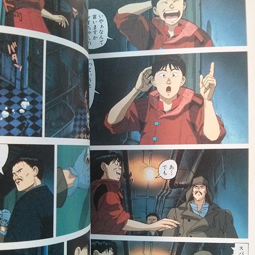 Katsuhiro Otomo 大友克洋 Chronology: BOOK Anime Comics AKIRA ...