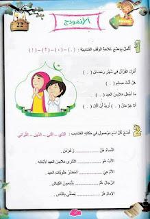 16649434 311009529301641 2746673597264557784 n - كتاب الإختبارات النموذجية في اللغة العربية س1