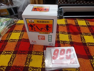 コストコアウトレット、業務用シマヤだしの素990円