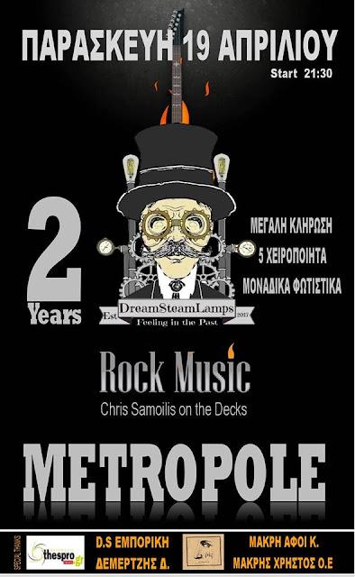 2 Years DreamSteamLamps - Γιορτάζουμε με ένα μεγάλο πάρτι στην Ηγουμενίτσα