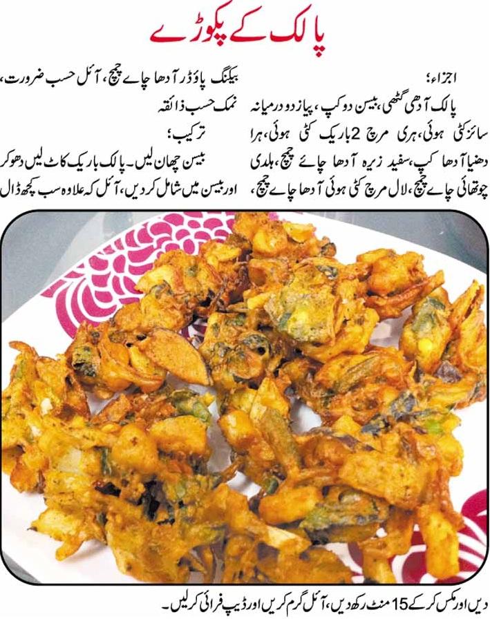Palak pakora urdu recipe pakistani fashion recipes jewelry method of making palak pakora urdu recipe thecheapjerseys Choice Image