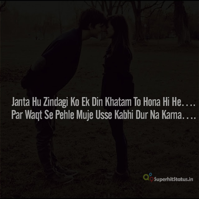 Image Of Heart Touching Love Poetry in Hindi For BoyFriends 4