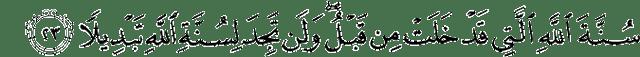 Surat Al-Fath Ayat 23