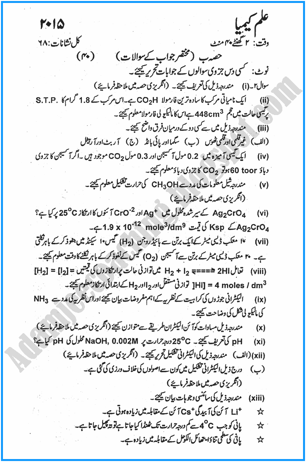 xi-chemistry-urdu-past-year-paper-2015
