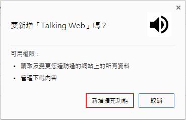 Image%2B003 - [Chrome] 讀網頁好累?讓Talking Web幫你朗讀網頁上的文字內容!