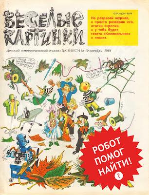 Советский детский литературный журнал. Названия журналов для детей. Детские журналы. Весёлые картинки 10 1986. Весёлые картинки журнал читать онлайн.