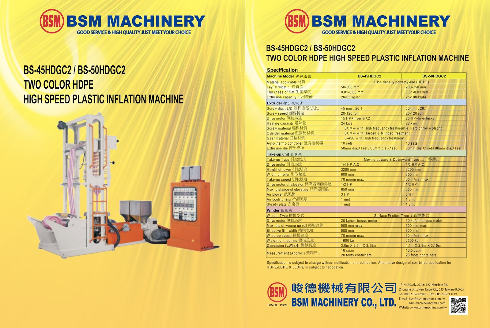 BS-45HDGC2 / BS-50HDGC2  TWO COLOR HDPE HIGH SPEED PLASTIC INFLATION MACHINE
