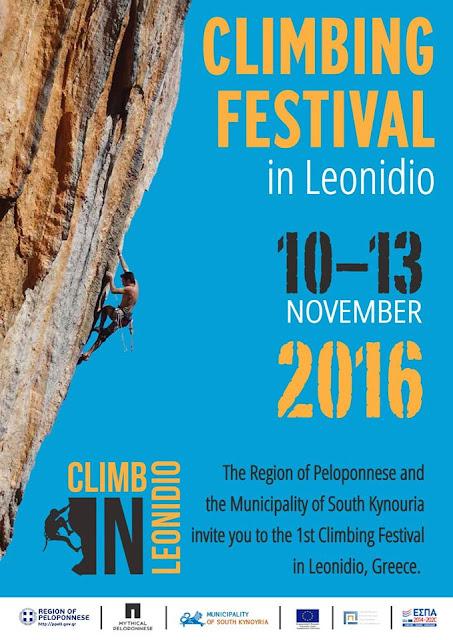 1ο Φεστιβάλ Αναρρίχησης Λεωνιδίου
