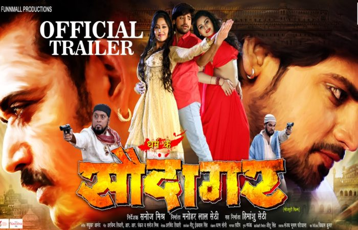 First look Poster Of Bhojpuri Movie Dharam Ke Saudagar Feat Ravi Kishan, Rakesh Mishra, Subhi Sharma, Tanushree Chatterjee Latest movie wallpaper, Photos