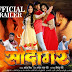 Bhojpuri Movie 'Dharam Ke Saudagar' Cast & Crew Details, Release Date, Songs, Videos, Photos, Actors, Actress Info