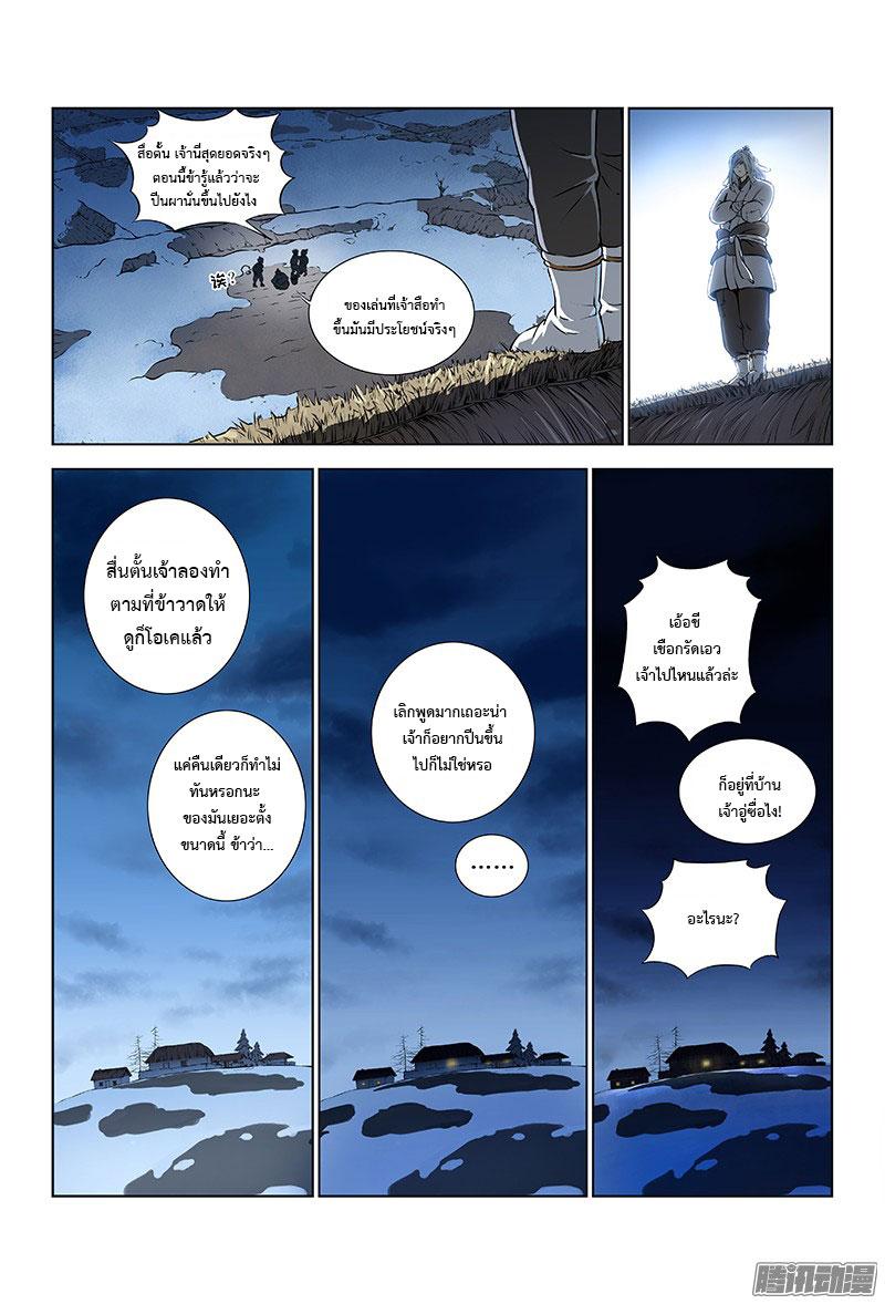 อ่านการ์ตูน Call Me God! 10 ภาพที่ 7