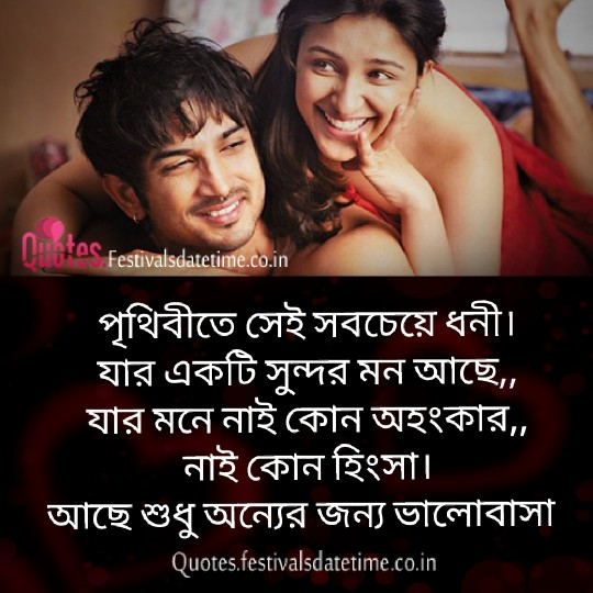 Instagram & Facebook Bangla Love Status Download & share