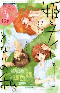 Hime to Knight to, Tonari to Watashi.