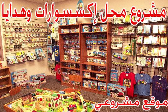 دراسه جدوي فكرة مشروع محل إكسسوارات وهدايا في مصر 2020