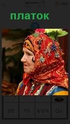 на пожилой женщине одет цветной платок на голове