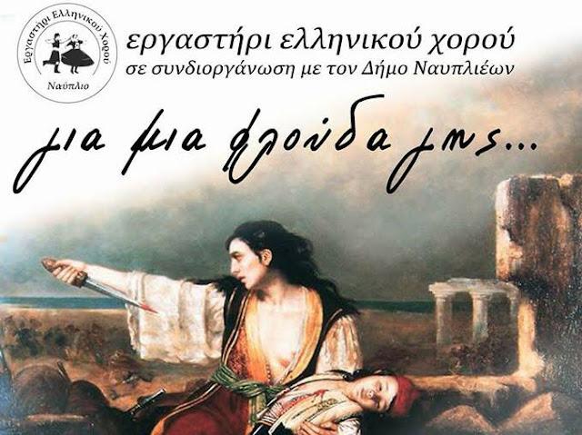 """Μουσικοχορευτική εκδήλωση στο Ναύπλιο:  """"για μια φλούδα γης...από το σκοτάδι στη λευτεριά"""""""