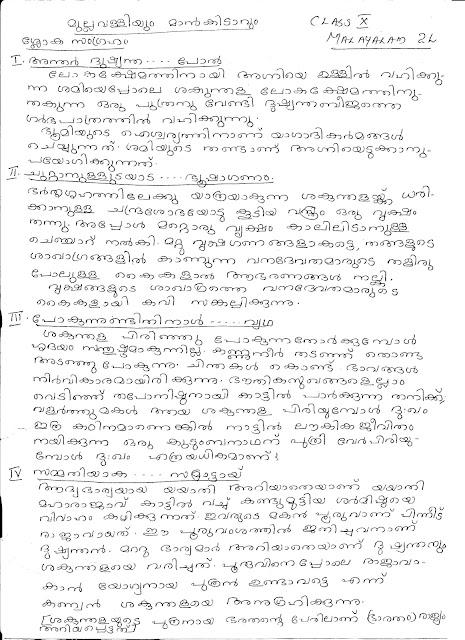 paristhithi samrakshanam essay