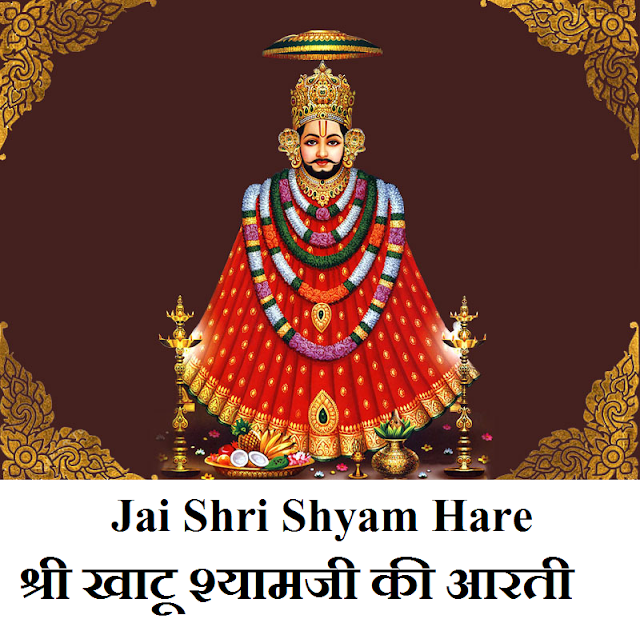 खाटू श्याम जी की आरती | Khatu Shyam Ji Ki Aarti in Hindi - Jai Shri Shyam Hare