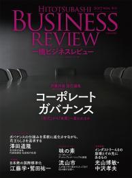 【一橋ビジネスレビュー】 2017年度 Vol.65-No.3