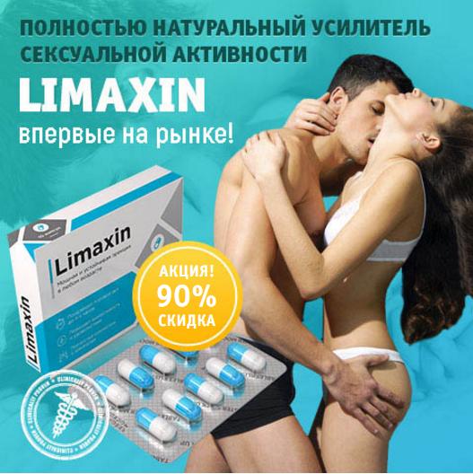 Limaxin - натуральный усилитель сексуальной активности