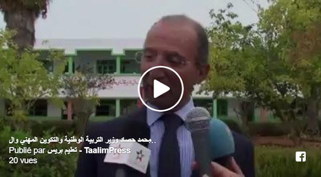 تصريح السيد محمد حصاد لوسائل الإعلام بخصوص استغلال الحجرات الدراسية في الفترة ما بين الساعة الثانية عشرة و الثانية بعد الزوال