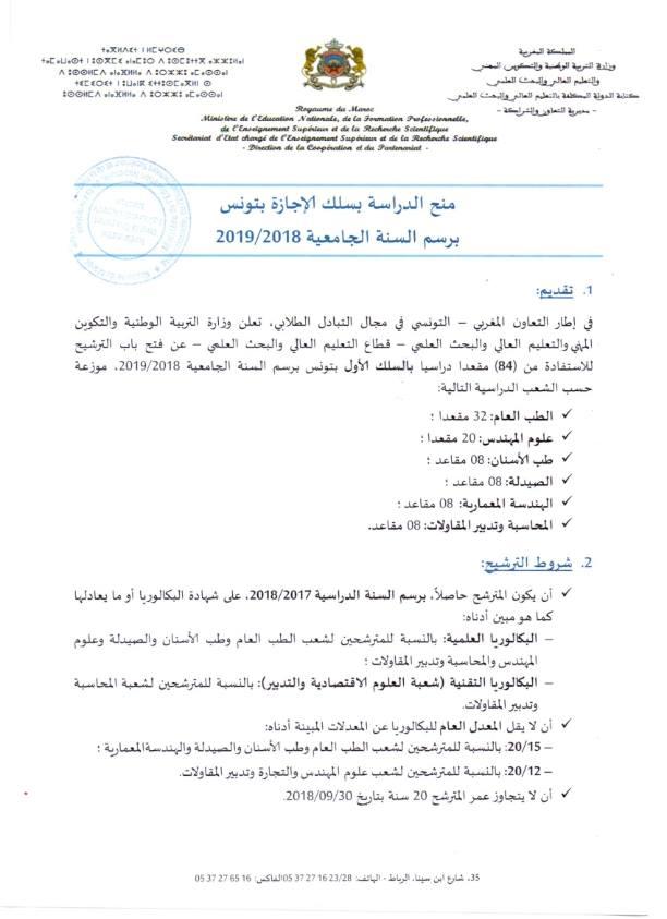 تونس: منح الدراسة بالسلك الأول برسم السنة الجامعية 2019/2018