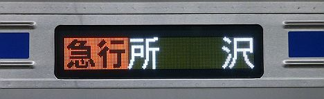 東京メトロ副都心線 西武池袋線直通 急行 保谷行き 西武6000系