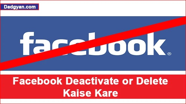 Facebook delete or deactivate kaise kare