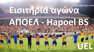 Εισιτήρια αγώνα ΑΠΟΕΛ - Hapoel Beer-Sheva FC (UEL επαναληπτικός)