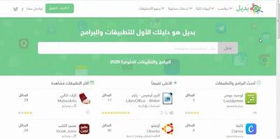 اول واضخم موقع عربي للحصول على بدائل للبرامج المشهورة مجانا