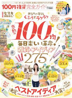 100円雑貨完全ガイド [100 En Zakka Kanzen Guide], manga, download, free