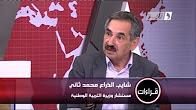 تصريحات المستشار بوزارة التربية السيد شايب ذراع محمد للتلفزيون الجزائري اليوم