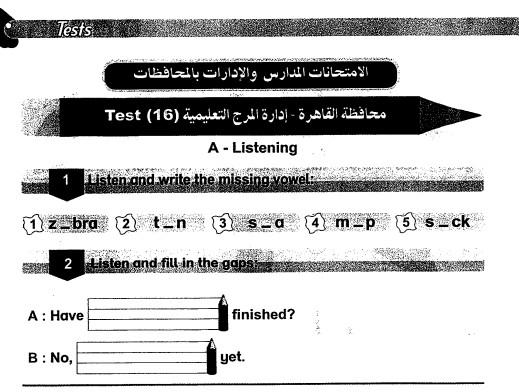 تحميل ملف امتحانات بت باى بت فى اللغة الانجليزية للصف الثانى الابتدائى الترم الثانى 2016