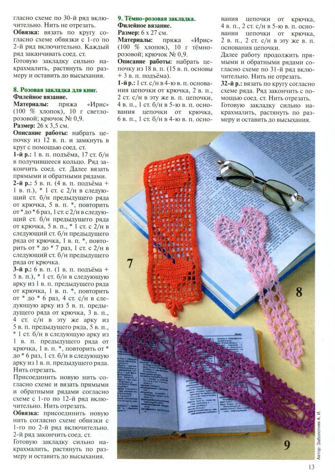 Marcadores para Libros en Crochet