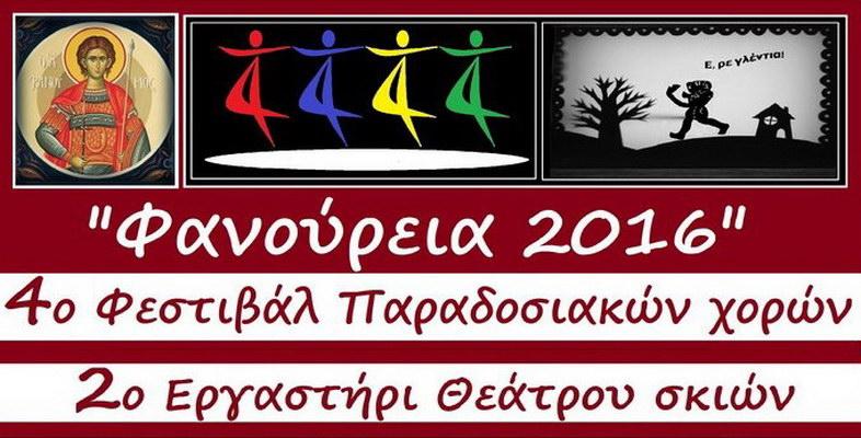 """""""Φανούρεια 2016"""" στην Οινόη Ορεστιάδας"""