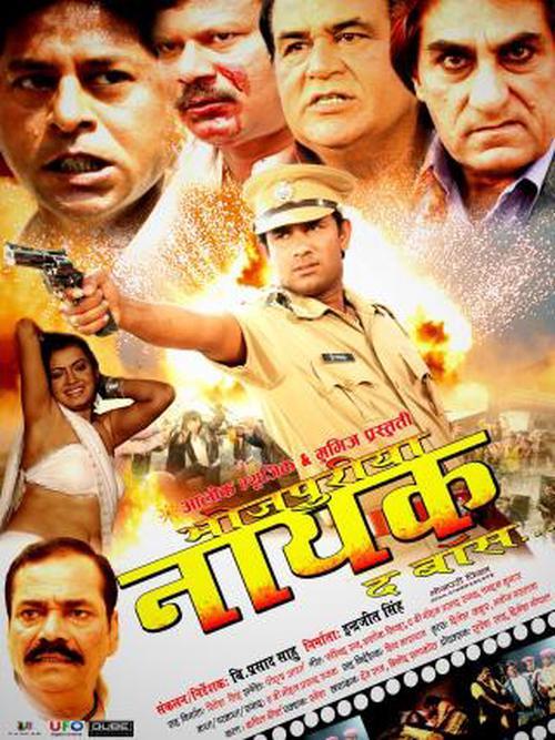 Bhojpuriya Nayak The Boss