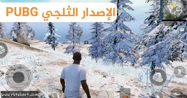 تحميل الاصدار الثلجي من لعبة ببجي موبايل pubg mobile الجديد|وطريقة الحصول علي الخريطة الثلجية!!