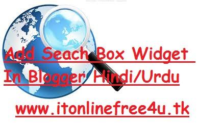 How To Add Search Box Widget In Blogger In Hindi/Urdu