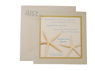Wedding Invitations summer starfish A1031